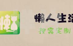 "APP""懒人生活""广告"