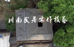 川南民居木作手艺