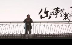 华西绿舍20周年系列人物广告——合作篇