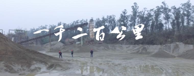 华西绿舍20周年系列人物广告——追梦篇