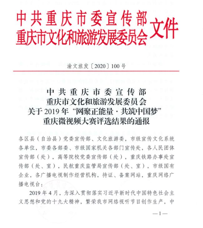 陈硝导演作品《不出大山》再传捷报-光影纪年
