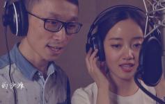 华为成共MV《最好的十年》
