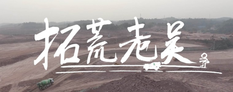 华西绿舍20周年系列人物广告——拓荒篇