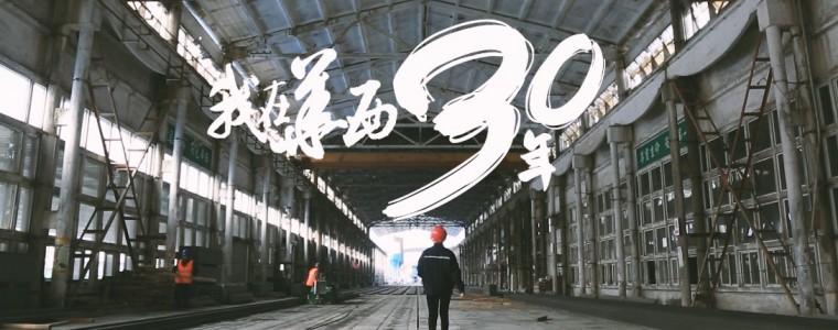 华西绿舍20周年系列人物广告——情怀篇