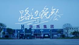 光影纪年&华西集团微电影《路边晚餐》