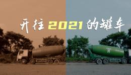 光影纪年&华西集团微电影《开往2021的罐车》