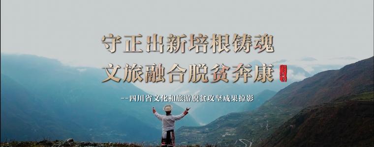 光影纪年&四川省文旅厅《守正出新培根铸魂 文旅融合脱贫奔康》